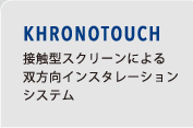 KHRONOTOUCH